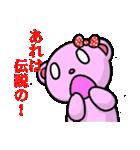 ファイティングくまちゃんツヴァイ(個別スタンプ:24)