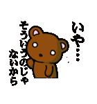 ファイティングくまちゃんツヴァイ(個別スタンプ:28)