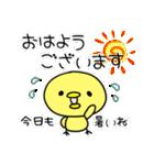 夏の思い出ヒヨコ(個別スタンプ:02)