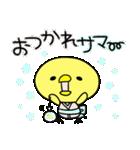 夏の思い出ヒヨコ(個別スタンプ:03)