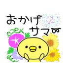 夏の思い出ヒヨコ(個別スタンプ:04)