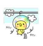 夏の思い出ヒヨコ(個別スタンプ:05)