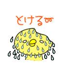 夏の思い出ヒヨコ(個別スタンプ:10)
