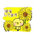 夏の思い出ヒヨコ(個別スタンプ:21)