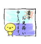 夏の思い出ヒヨコ(個別スタンプ:25)