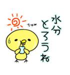 夏の思い出ヒヨコ(個別スタンプ:28)