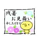 夏の思い出ヒヨコ(個別スタンプ:29)