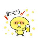 夏の思い出ヒヨコ(個別スタンプ:31)