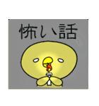 夏の思い出ヒヨコ(個別スタンプ:33)