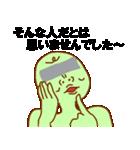 目モザイク 緑男(個別スタンプ:02)