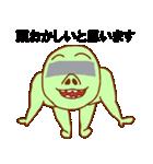 目モザイク 緑男(個別スタンプ:6)