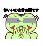目モザイク 緑男(個別スタンプ:08)