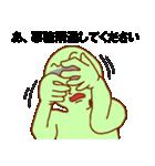目モザイク 緑男(個別スタンプ:09)
