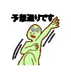 目モザイク 緑男(個別スタンプ:15)