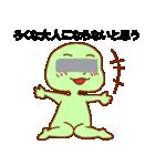 目モザイク 緑男(個別スタンプ:17)