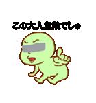 目モザイク 緑男(個別スタンプ:18)