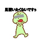 目モザイク 緑男(個別スタンプ:19)
