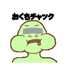 目モザイク 緑男(個別スタンプ:22)