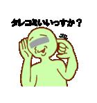 目モザイク 緑男(個別スタンプ:27)
