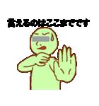 目モザイク 緑男(個別スタンプ:28)