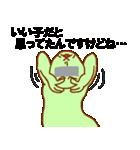 目モザイク 緑男(個別スタンプ:31)