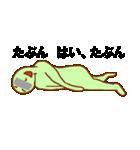目モザイク 緑男(個別スタンプ:32)