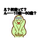 目モザイク 緑男(個別スタンプ:33)