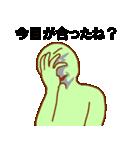 目モザイク 緑男(個別スタンプ:38)
