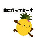 パインちゃんのスマイル&ラン生活(個別スタンプ:17)