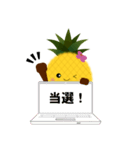 パインちゃんのスマイル&ラン生活(個別スタンプ:19)