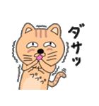 ゆるい感じでうざいむかつく猫です(個別スタンプ:18)