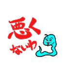 へびにょろり2(個別スタンプ:38)