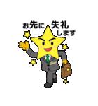 スターマン 第2弾 ビジネス編(個別スタンプ:01)