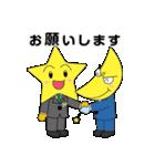 スターマン 第2弾 ビジネス編(個別スタンプ:06)