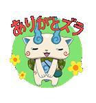妖怪ウォッチ アニメスタンプ2(個別スタンプ:03)