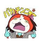 妖怪ウォッチ アニメスタンプ2(個別スタンプ:11)