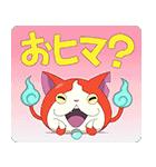 妖怪ウォッチ アニメスタンプ2(個別スタンプ:18)