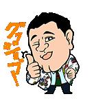 ザキヤマ ボイススタンプ(個別スタンプ:04)