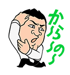 ザキヤマ ボイススタンプ(個別スタンプ:06)
