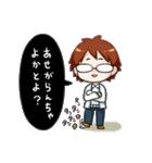 方言男子(個別スタンプ:24)