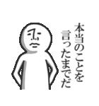 うざい!シンプル!使いやすい!やつ(個別スタンプ:04)