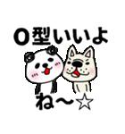 O型さんのパンダのスタンプ with フレブル(個別スタンプ:02)