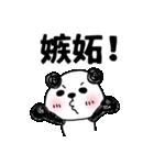O型さんのパンダのスタンプ with フレブル(個別スタンプ:14)