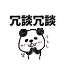 O型さんのパンダのスタンプ with フレブル(個別スタンプ:18)