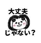 O型さんのパンダのスタンプ with フレブル(個別スタンプ:20)