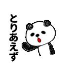 O型さんのパンダのスタンプ with フレブル(個別スタンプ:24)