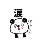 O型さんのパンダのスタンプ with フレブル(個別スタンプ:25)