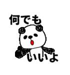 O型さんのパンダのスタンプ with フレブル(個別スタンプ:26)