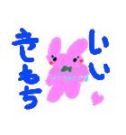 なまけものうさぎのミキちゃん(個別スタンプ:23)