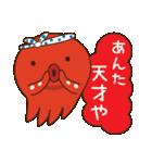 たこやき屋!たこタコちゃん(関西弁)(個別スタンプ:39)